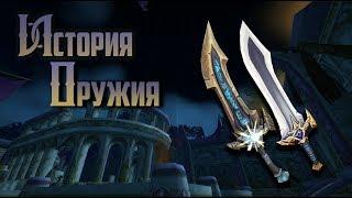 История Оружия - World of Warcraft: Кель'Серрар и Кель'Делар