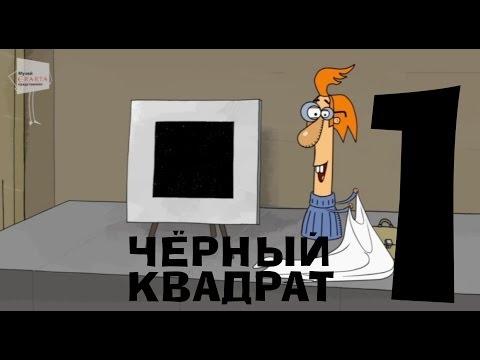 Мультфильм черный квадрат