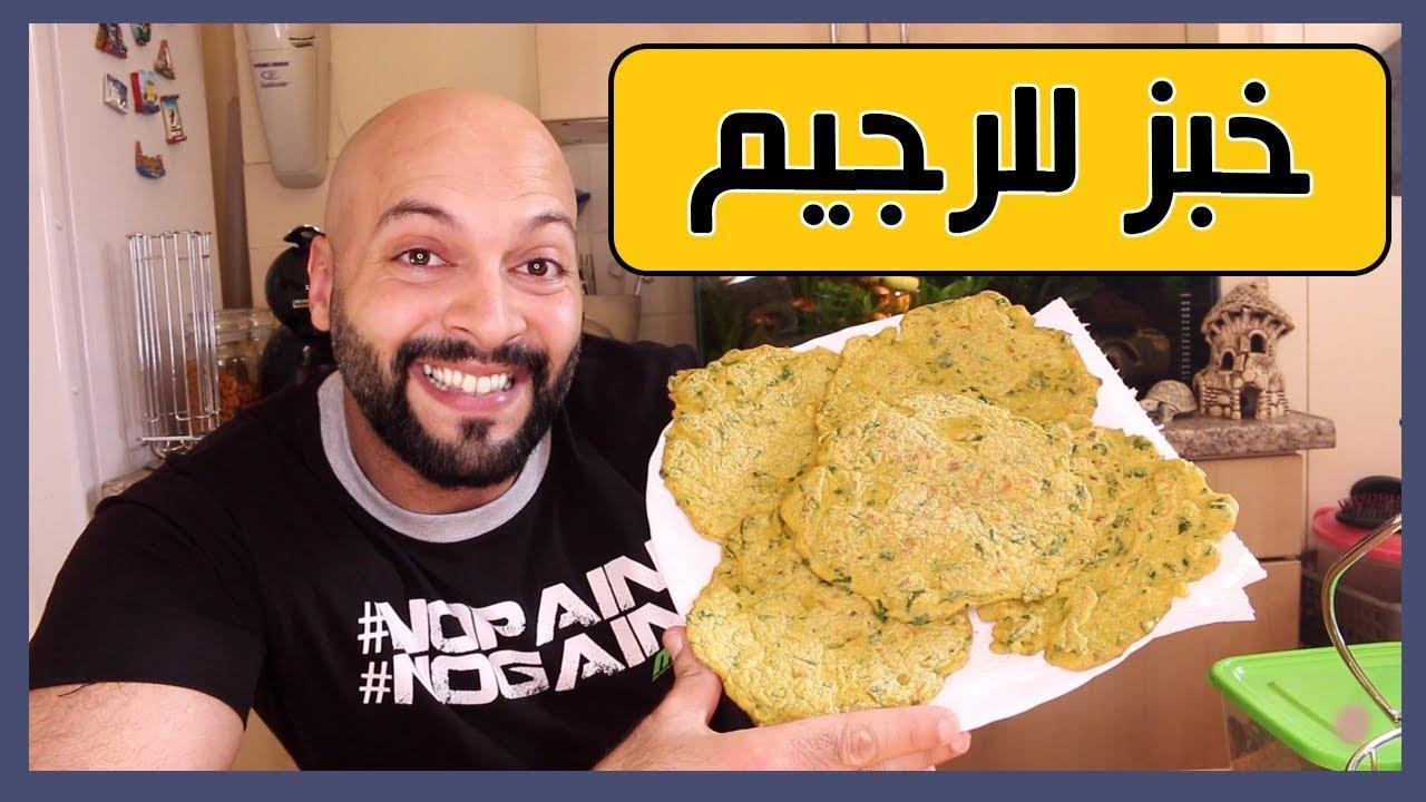 طريقة سهلة تحضير خبز رجيم صحي بالبيت Diet Bread Youtube