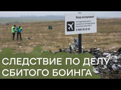 Новый поворот в деле сбитого MH17 - Гражданская оборона, 07.04