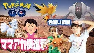 【ポケモンGO】 伝説レジスチル・サンダーデイで色違いだけじゃなかったママアカ大健闘#106 thumbnail