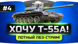 Потный ЛБЗ-СТРИМ на Т-55А #4. Выполнили 13 задач на ЛТ!