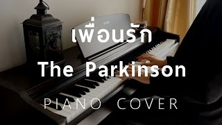 [ Cover ] เพื่อนรัก - The Parkinson (Piano) by fourkosi