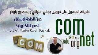 الحصول على دومين مجاني إحترافي (free domain) com. وربطه مع بلوجر