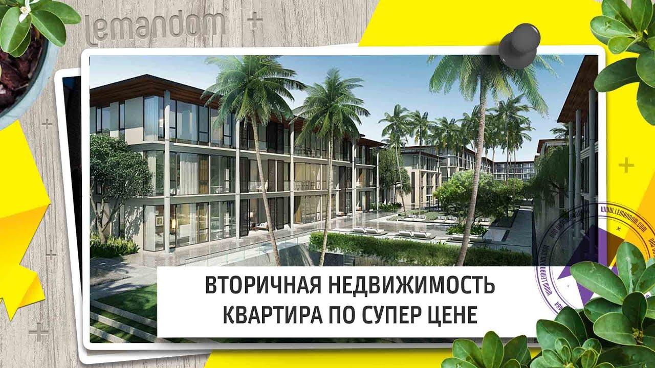 Вторичное жилье на пхукете недвижимость албания форум