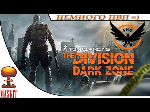 видео: the division | Темная Зона | 1080p60fps