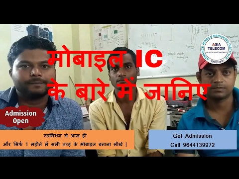 [Hindi/Urdu] Mobile IC Section | Full Information about Mobile IC | मोबाइल IC complete knowledge
