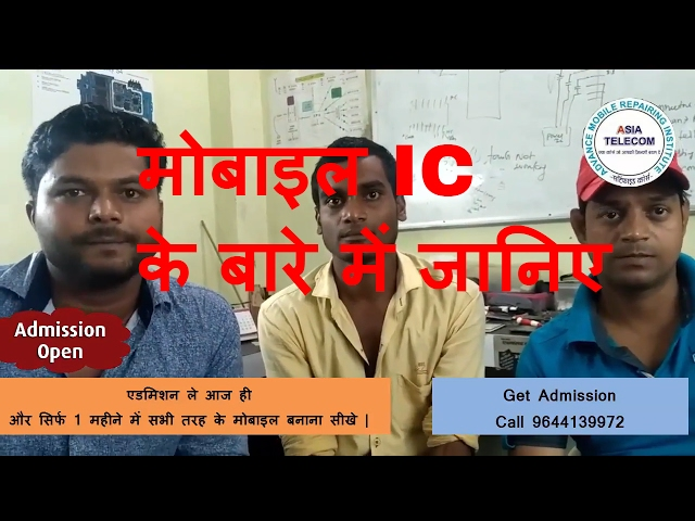[Hindi/Urdu] Mobile IC Section | Full Information about Mobile IC | ?????? IC complete knowledge
