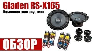 Gladen RS-X165 — автомобильная акустика — обзор