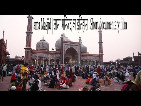 Jama Masjid   जामा मस्जिद का इतिहास   Short documentary film   historical places   Delhi India