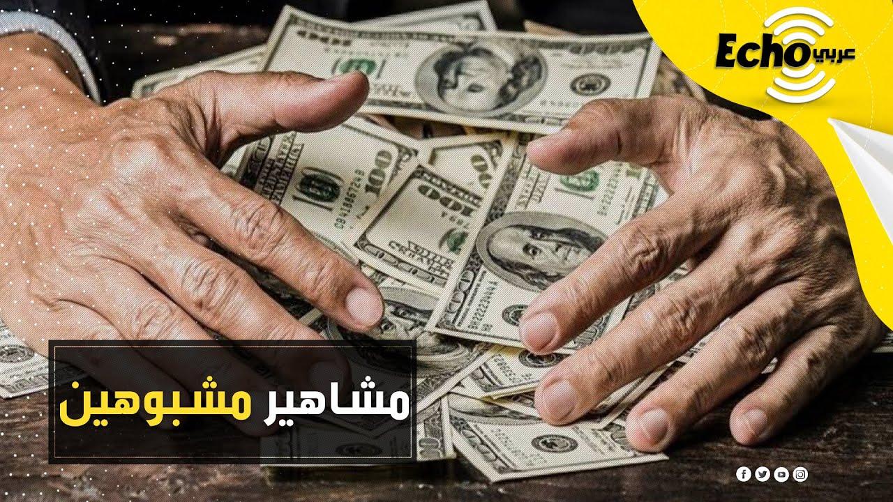 سيارات فخمة ويخوت وملايين الدولارات وغسيل أموال لـ  فاشينستات ومشاهير عرب