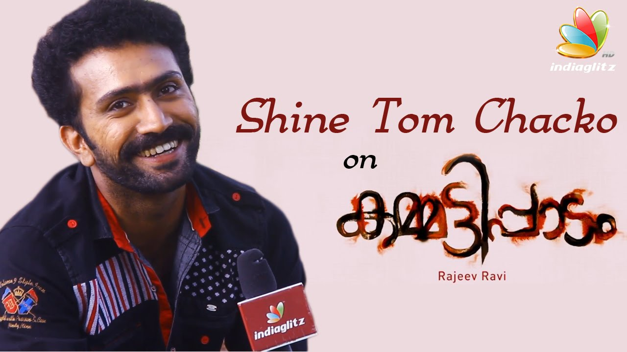Shine Tom Chacko : There is no life without sex and violence | Kammatipaadam | Interview
