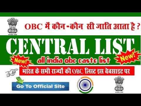 obc me kaun kaun si jaati aati hai !! Obc Central Cast List ! obc में कौन  से जाति आता है ? Tech4you