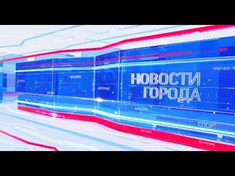 Новости города 20.05.2020
