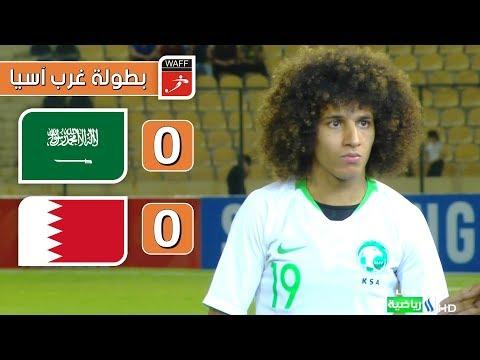 ملخص مباراه السعودية والبحرين في بطولة اتحاد غرب اسيا 7-8-2019