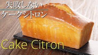 【ケーク シトロン】【ウィークエンド シトロン】【パウンドケーキ】シェフパティシエが教えます 失敗しない Cake Citron   Week-end Citron