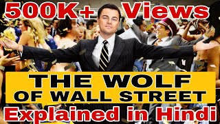 THE WOLF OF WALL STREET (2013) Explained in Hindi || THE WOLF OF WALL STREET समझिये हिंदी में