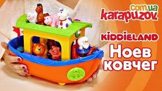 Ноев ковчег Kiddieland - видео обзор развивающей игрушки Киддиленд от karapuzov.com.ua