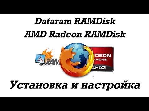 ✌ Установка Mozilla Firefox на RAMDisk