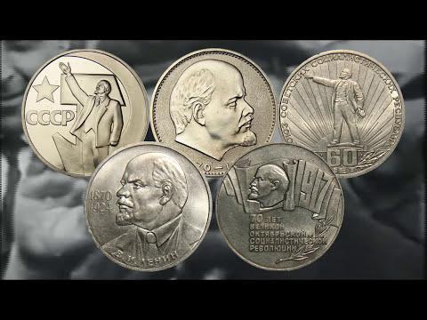 Сколько стоят монеты СССР с Лениным  Цены 1 рубль и 5 рублей 1967, 1970, 1982, 1985, 1987