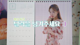 [Dear. Fans] CHUNG HA 청하 May 5…