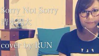 清水翔太さんのアルバム「FLY」が発売されました! 収録曲の「Sorry Not...