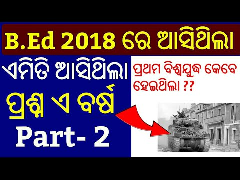 B.Ed 2018 Questions !! P-2 !! Odisha B.Ed Arts Questions Answer 2018 !! Odisha B.Ed Arts 2018