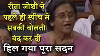 रीता जोशी का संसद में पहली बार जबरदस्त भाषण, हिल गया पूरा सदन ! Rita Bahuguna Joshis First speech