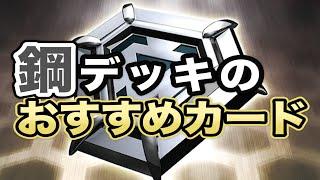 【最新版】鋼デッキを作る上で買っておきたいカードまとめ!知っておくと役立つカードも紹介!【初心者向け】