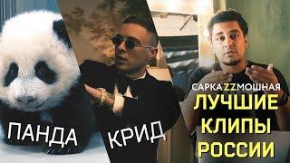 ЛУЧШИЕ КЛИПЫ РОССИИ по версии канала Сарказмошная. Егор Крид. CYGO.