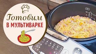 МАКАРОНЫ ПО ФЛОТСКИ готовим В МУЛЬТИВАРКЕ пошаговый рецепт