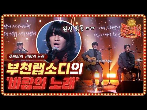 ※감동주의※ 부천 랩소디가 부릅니다!! 조용필-바람의 노래♪ | 좋은가요 Friends′ Song EP.1