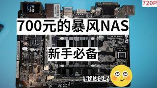 【悟空5kong】【视频迁回】暴风播酷真酷 可能是买过的最性价比最高的NAS准系统了