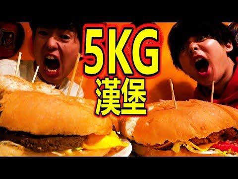 大胃王挑戰吃超過5KG的漢堡!輸了就要請客的壯烈決戰…