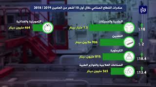 تعرف على حجم الصادرات الصناعية للمملكة بنهاية تشرين الأول الحالي - (10/12/2019)