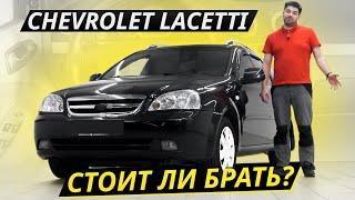 Ударит ли по карману содержание Chevrolet Lacetti в современных реалиях? | Подержанные автомобили