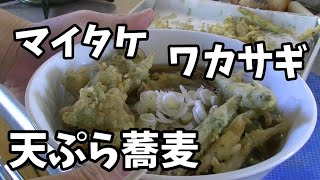 新鮮ワカサギ天ぷら蕎麦