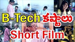Btech babu latest telugu comedy short film | jabardasth hyper aadhi | raising raju | naveen yadav