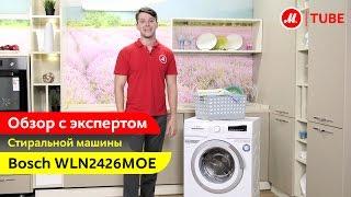 Видеообзор узкой стиральной машины Bosch Serie | 6 WLN2426MOE с экспертом «М.Видео»(Узкая стиральная машина с инверторным двигателем Bosch Serie | 6 WLN2426MOE Подробнее – http://www.mvideo.ru/product-list?, 2016-08-24T07:47:37.000Z)