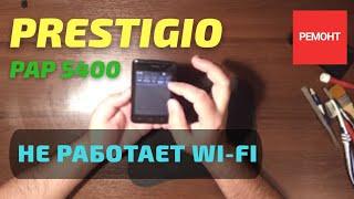 Ремонт Prestigio 5400 не включается Wi-Fi, висит на включении Wi-Fi(, 2014-10-28T16:22:37.000Z)