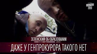 Даже у генпрокурора такого нет - Зеленский об образовании   Новый сезон Вечернего Киева 2016