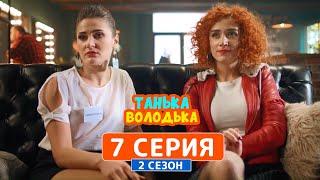 Смотреть сериал Сериал Танька и Володька 2 сезон 7 серия онлайн