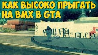 КАК ВЫСОКО ПРЫГАТЬ НА ВЕЛОСИПЕДЕ В GTA San Andreas/MTA(Трек: Ice Cube - Drop Girl (UZ Remix) ft. 2 Chainz Redfoo (Slow) Группа сервера: https://vk.com/ccd_mtasa Группа моего канала в ВК: ..., 2016-11-24T11:00:01.000Z)