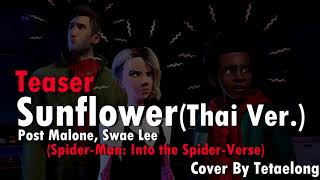 (Teaser PT.1) Sunflower (Spider-Man: Into the Spider-Verse) | COVER THAI VER. | BY Tetaelong Video