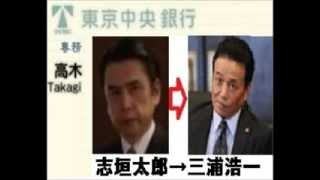 ドラマ半沢直樹の高木専務役の志垣太郎がひっそりと三浦浩一に変更され...