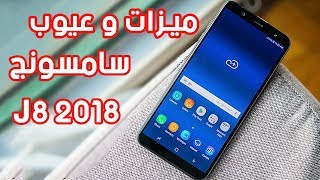 ميزات وعيوب سامسونج جي 8  Samsung Galaxy j8 2018