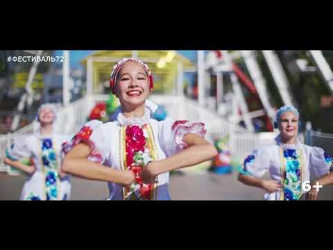 """""""Тюменская осень"""" - 2018"""