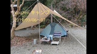 kuuzen キャンプ 7-後編 オートキャンプ場 庵の郷 (2019/03/05~06)