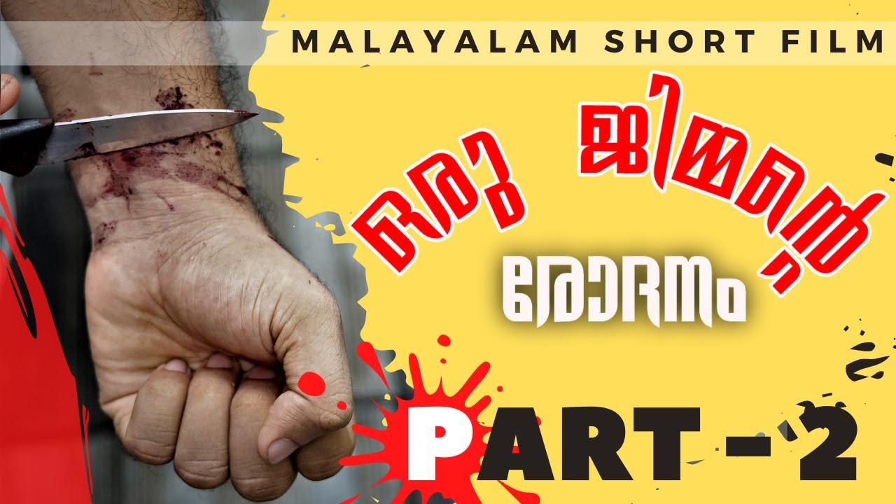 Malayalam Short Film   GYM Series - PART - 2   ഒരു ജിമ്മന്റെ രോദനം   Thuglife Mallu Fitness
