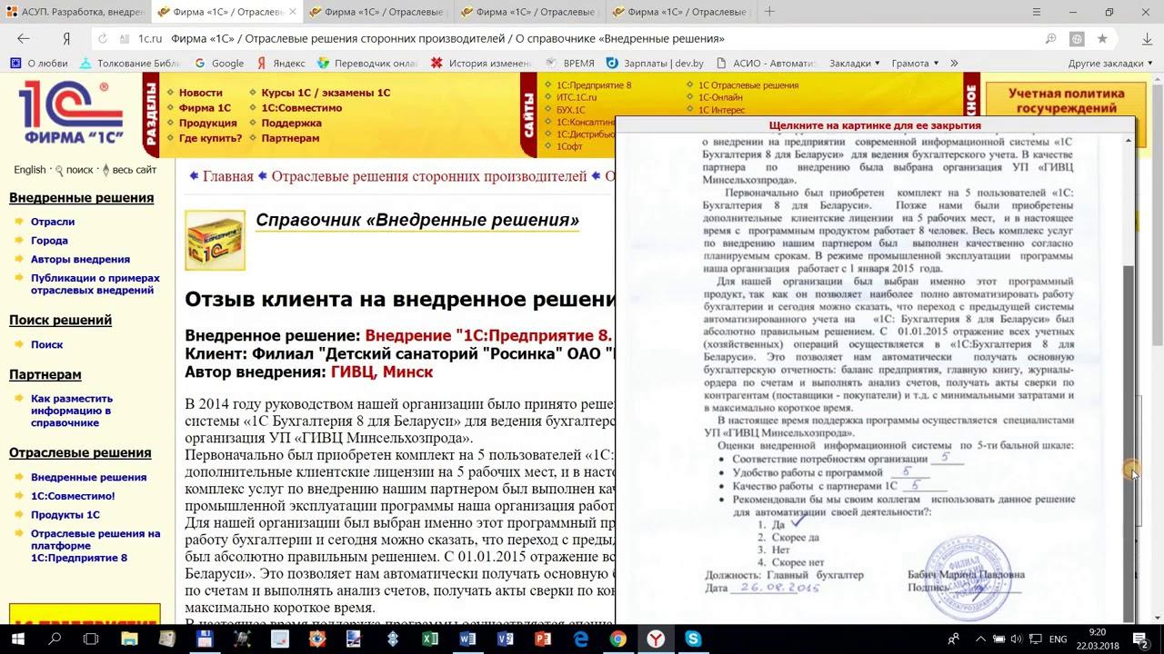 Бухгалтерия переводчик регистрация ооо это корпоративное право